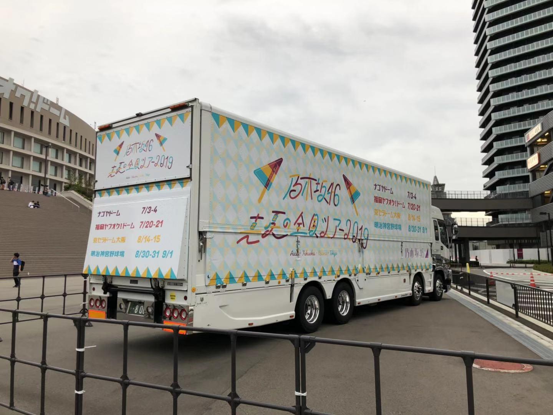 Nogizaka Truck